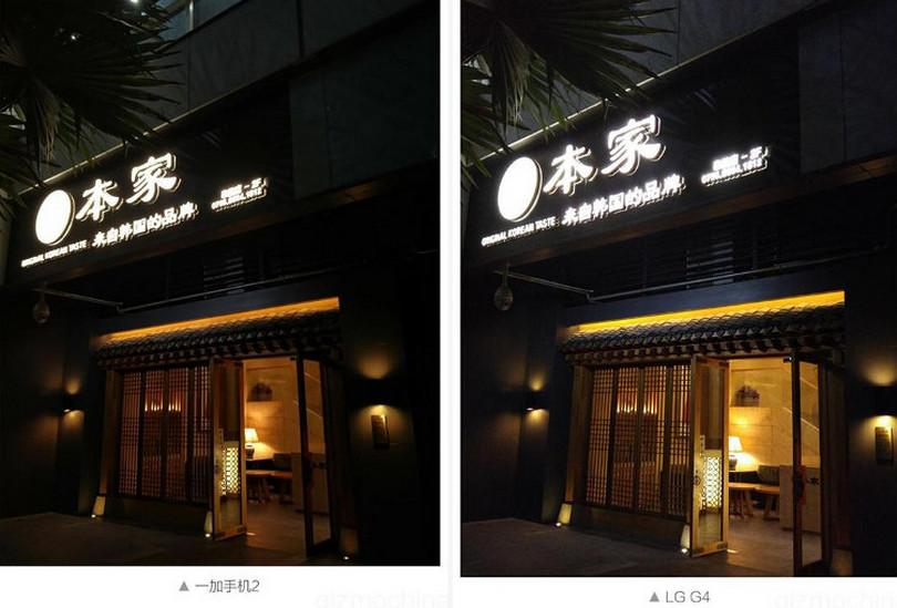 Perbandingan LG G4 vs OnePlus 2 low-light sample 2