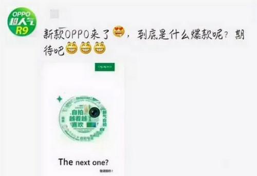 Oppo R9S teaser