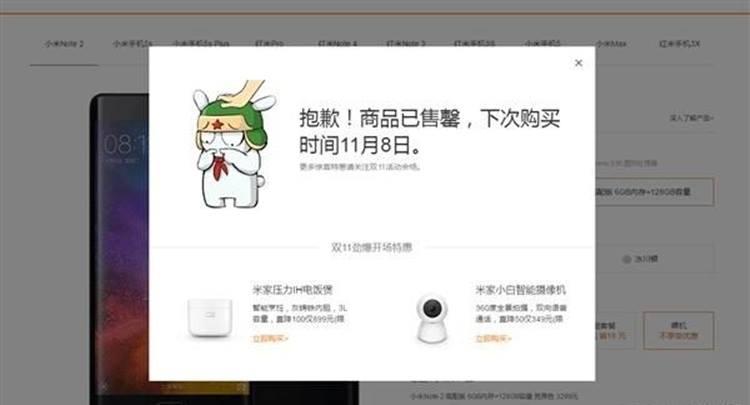 Xiaomi Mi Note 2 Ludes dalam 50 Detik!