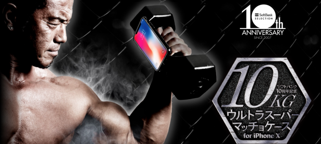 10kg Ultra Super Macho Case for iPhone X