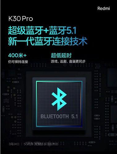 Super Bluetooth Redmi K30 Pro