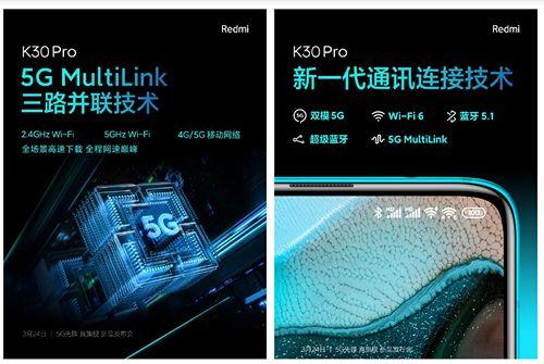 Multilink 5G Redmi K30 Pro