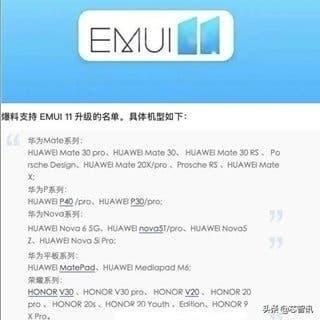 update EMUI 11