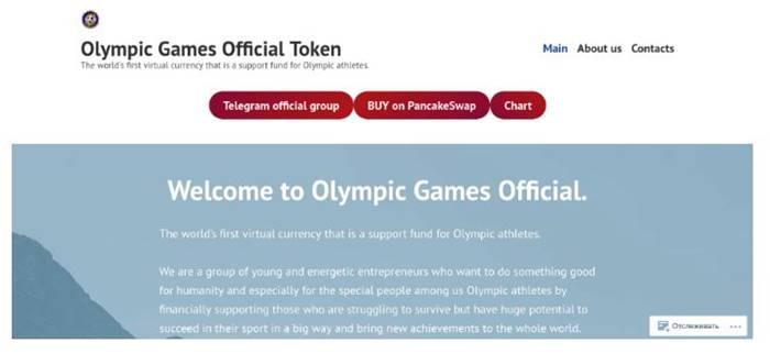 Phising Olimpiade Tokyo 2020